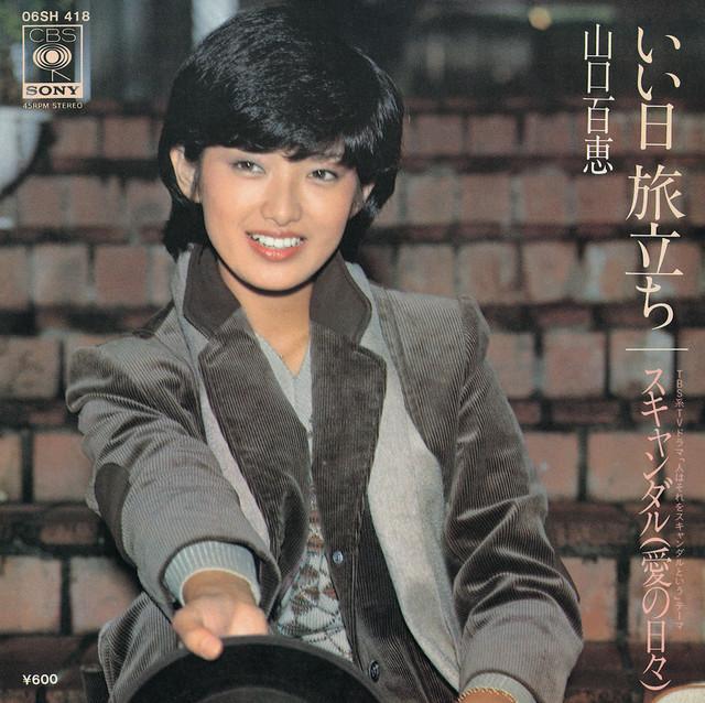 山口百恵の24枚目のシングル「いい日旅立ち」ジャケット。