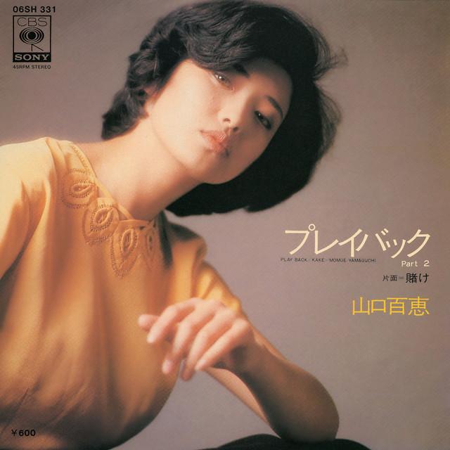 山口百恵の22枚目のシングル「プレイバックpart2」ジャケット。