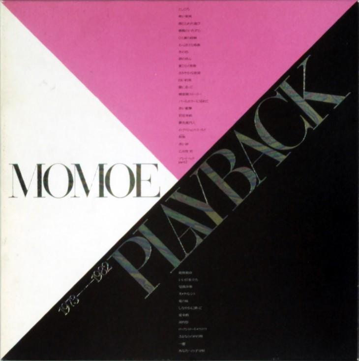 山口百恵のシングルベスト「山口百恵PLAYBACK 1973-1982」アナログジャケット。