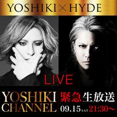 YOSHIKI CHANNEL「緊急決定~ドリームフェスティバル終了直後の楽屋よりYOSHIKI & HYDE生出演~」告知