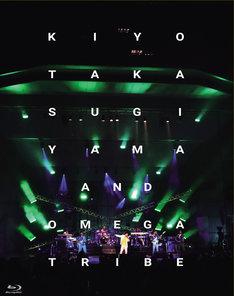 """杉山清貴&オメガトライブ「The open air live """"High & High 2018""""」初回限定盤Blu-rayジャケット"""