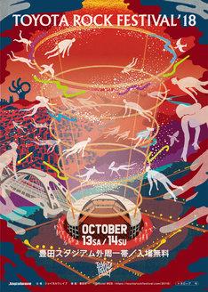 「TOYOTA ROCK FESTIVAL 2018」ポスター