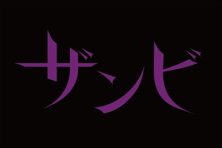 「ザンビ」ロゴ