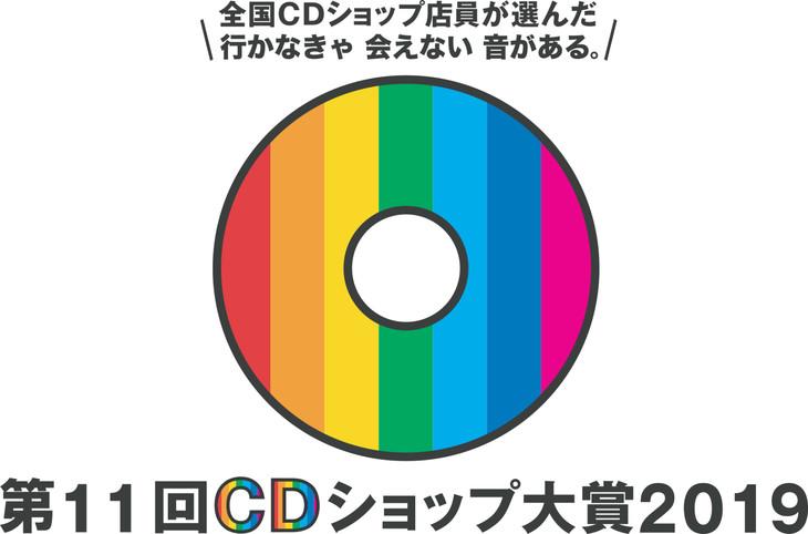 「第11回CDショップ大賞2019」ロゴ