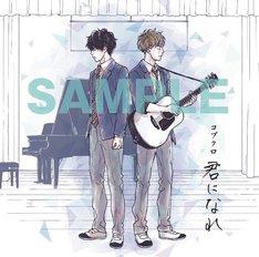 高野苺「君になれ」1巻限定版CDジャケット