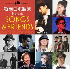 「新日本製薬 presents SONGS & FRIENDS」出演者一覧