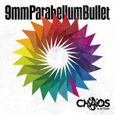 9mm Parabellum Bullet「北海道胆振東部地震チャリティCD」ジャケット