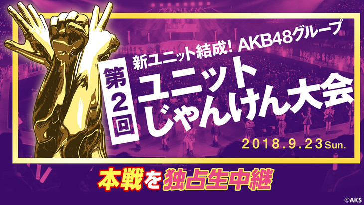 ニコニコ生放送「AKB48グループ 第2回ユニットじゃんけん大会 ~空気を読むな、心を読め!~」告知ビジュアル