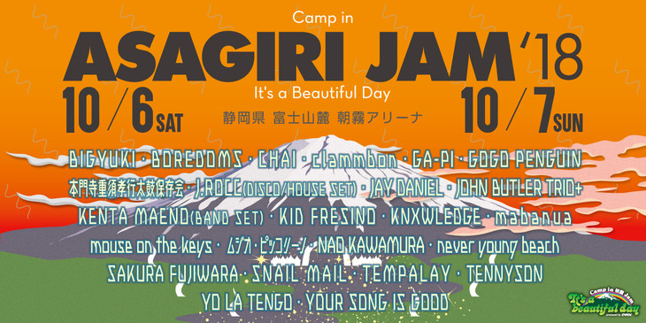「It's a beautiful day Camp in 朝霧Jam」告知ビジュアル