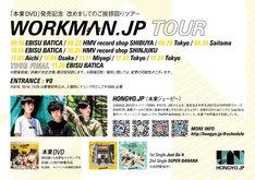 「HONG¥O.JPのWORKMAN.JP TOUR」フライヤービジュアル