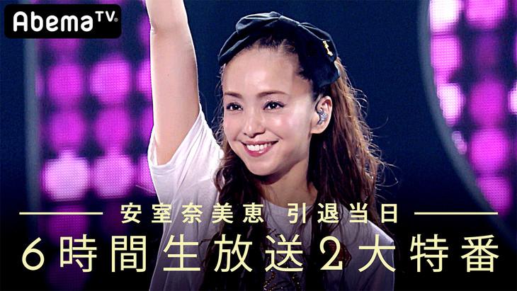 AbemaTV「安室奈美恵 引退当日 6時間生放送2大特番」告知画像 (c)AbemaTV