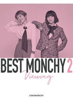 チャットモンチー「BEST MONCHY 2 -Viewing-」ジャケット
