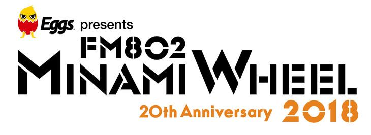 「Eggs presents FM802 MINAMI WHEEL 2018」ロゴ