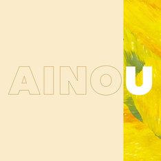 中村佳穂「AINOU」ジャケット