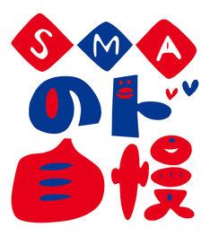 「SMAのド自慢」ロゴ