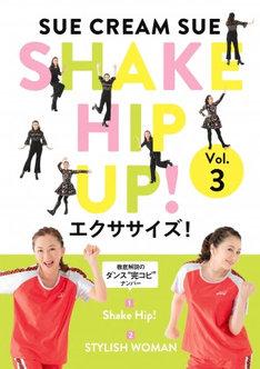 SHAKE HIP UP! エクササイズ! Vol.3