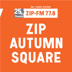 「ZIP-FM 25th ANNIVERSARY ZIP AUTUMN SQUARE」ビジュアル
