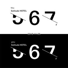 Maison book girl「Solitude Hotel 6F」ロゴ