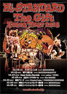 Hi-STANDARD「THE GIFT EXTRA TOUR 2018」告知画像