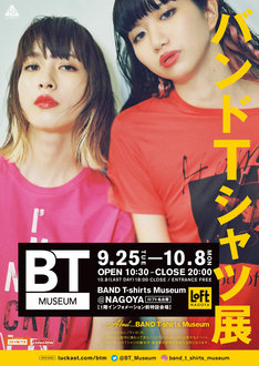 「BAND T-shirts Museum@NAGOYA」メインビジュアル