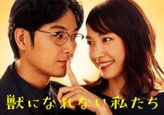 日本テレビ系「獣になれない私たち」ビジュアル