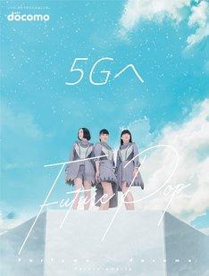 "「Perfume × docomo ""Future Pop"" Project」メインビジュアル"
