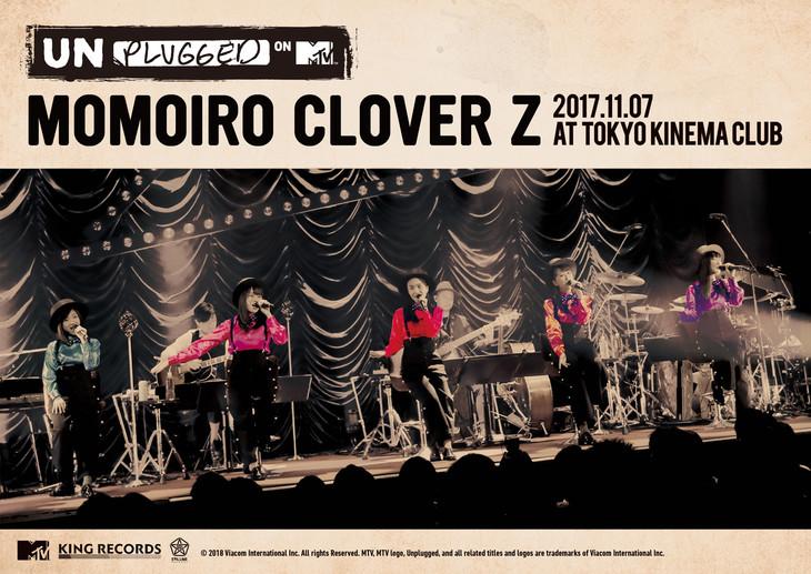ももいろクローバーZ「MTV Unplugged:Momoiro Clover Z」DVDジャケット