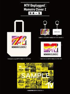 ももいろクローバーZ「MTV Unplugged:Momoiro Clover Z」店舗別特典