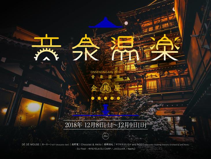 「音泉温楽2018・冬 信州長野・渋温泉『金具屋』」告知ビジュアル