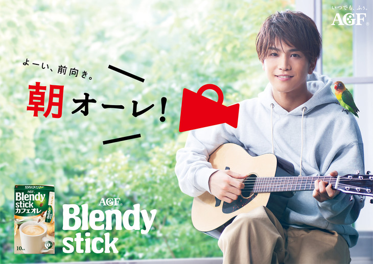 「『ブレンディ』スティック 朝オーレ!」ビジュアル