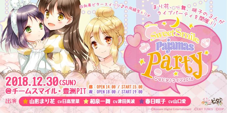 日向美ビタースイーツ♪「EDP presents ひなビタ♪ライブ2018 ~Sweet Smile Pajamas Party~」告知ビジュアル