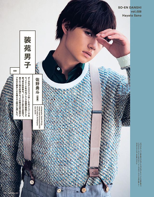 佐野勇斗(M!LK)出演の「装苑男子」。