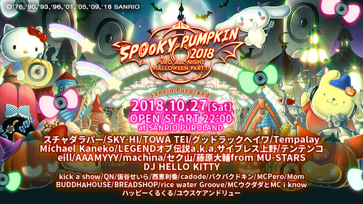 「SPOOKY PUMPKIN 2018 ~PURO ALL NIGHT HALLOWEEN PARTY~」告知ビジュアル
