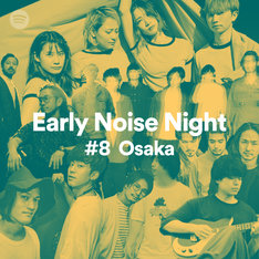 「Spotify Early Noise Night #8」ビジュアル