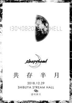sleepyhead「共存半月」告知ビジュアル