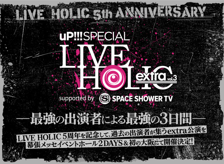 「uP!!! SPECIAL LIVE HOLIC extra vol.3 supported by SPACE SHOWER TV」告知ビジュアル