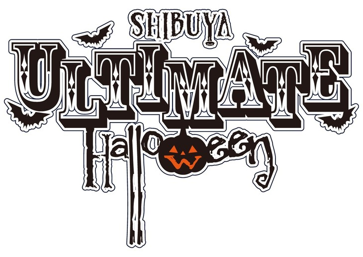 「SHIBUYA アルティメットハロウィン 2018」ロゴ