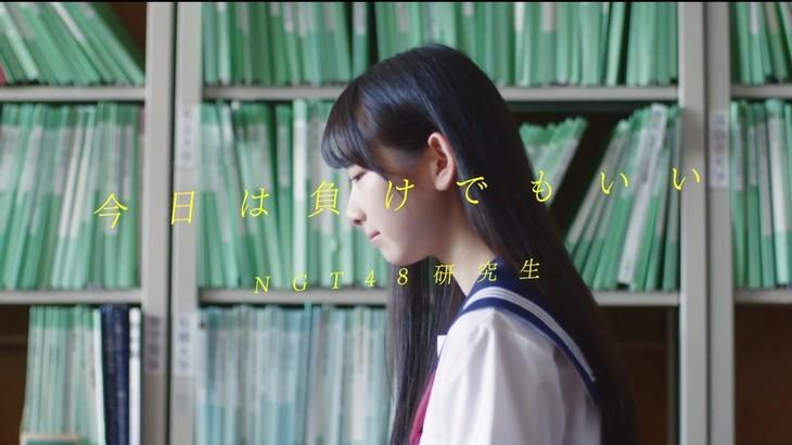 NGT48「今日は負けでもいい」ミュージックビデオのワンシーン。