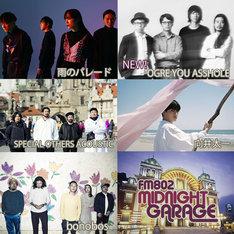 「FM802 MIDNIGHT GARAGE SPECIAL LIVE」出演者