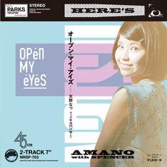 天野なつ with ザ・スペンサー「Open My Eyes」アナログ盤ジャケット