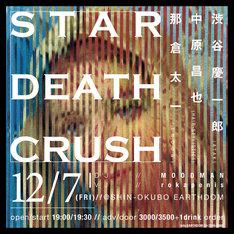 「STAR DEATH CRUSH」フライヤー