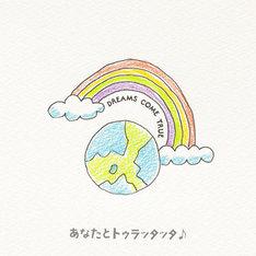 DREAMS COME TRUE「あなたとトゥラッタッタ♪」ジャケット