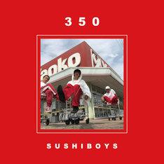 SUSHIBOYS「350」ジャケット