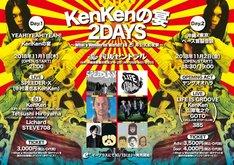 「KenKenの宴 2DAYS~What a Wonderful World!! 18非公式前夜祭~」告知ビジュアル