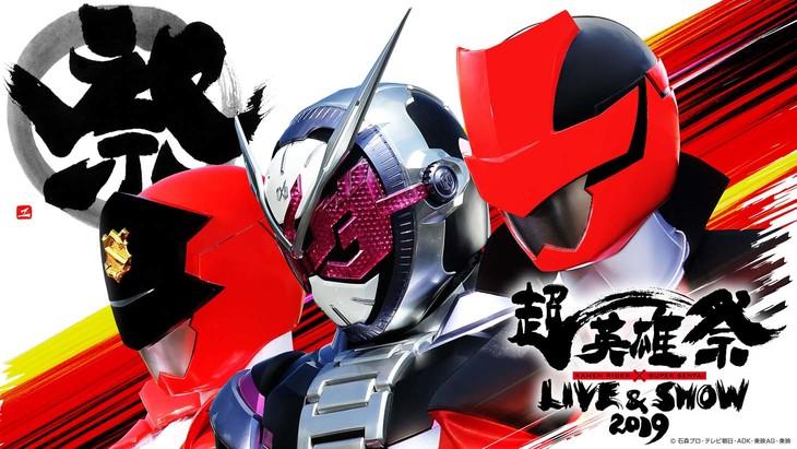 「超英雄祭KAMEN RIDER × SUPER SENTAI LIVE & SHOW 2019」ロゴ (c)石森プロ・テレビ朝日・ADK・東映AG・東映