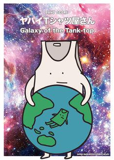 「バンド・スコアヤバイTシャツ屋さん『Galaxy of the Tank-top』」表紙