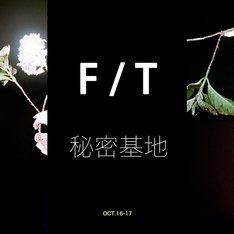 米津玄師「F / T 秘密基地」告知画像