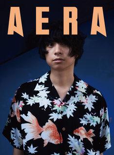 「AERA」2018年10月29日号表紙
