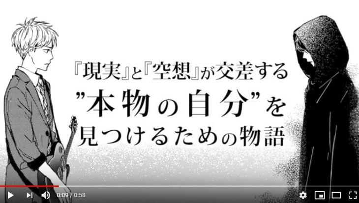「君になれ」プロモーション動画のワンシーン。