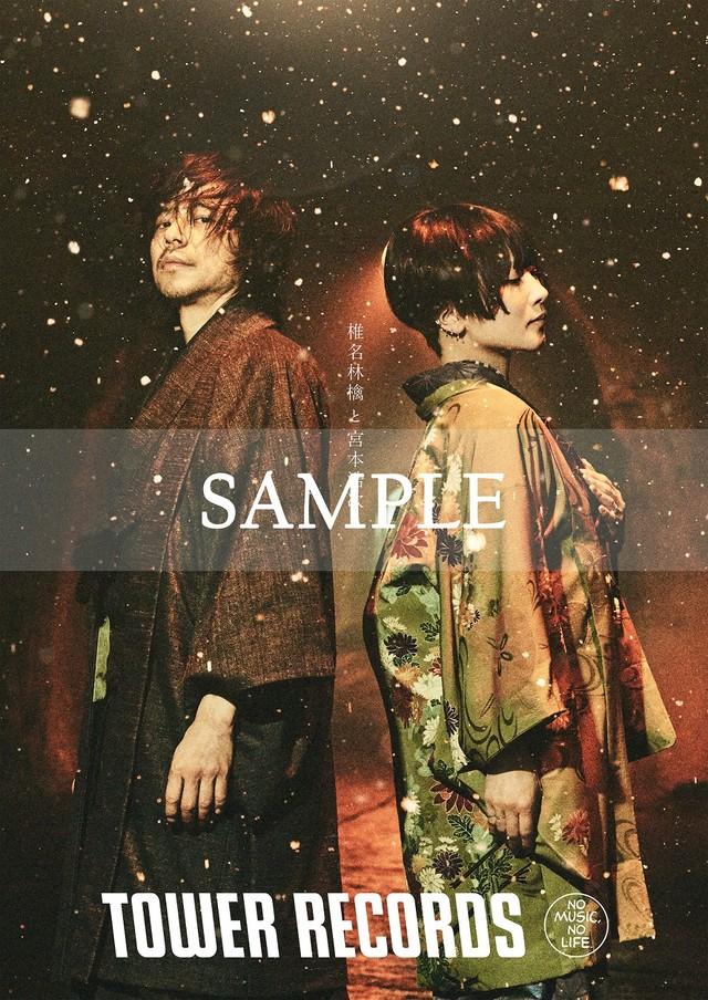 椎名林檎と宮本浩次×TOWER RECORDS 限定オリジナルポスター